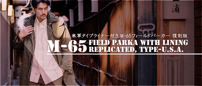 M65パーカー フィールドコート