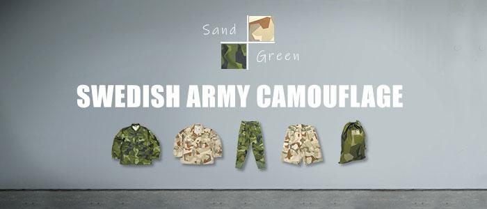 北欧迷彩 スウェーデン軍カモフラ