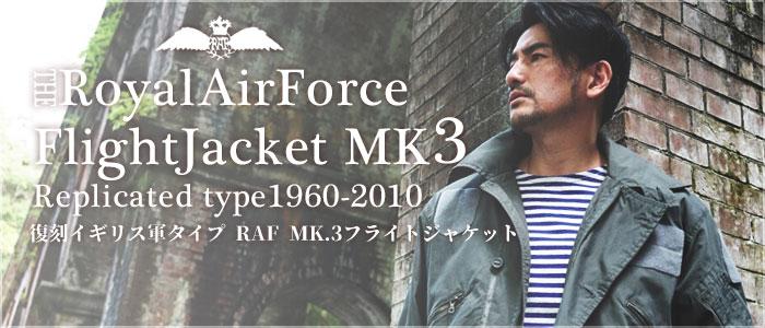 イギリス空軍 RAF Mk3