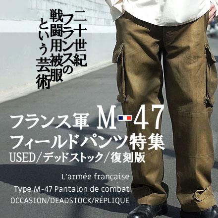 フランスM47パンツ